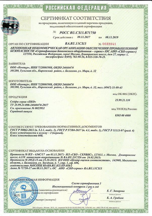 """Сертификат соответствия сейфов Серии """"ПКО"""""""